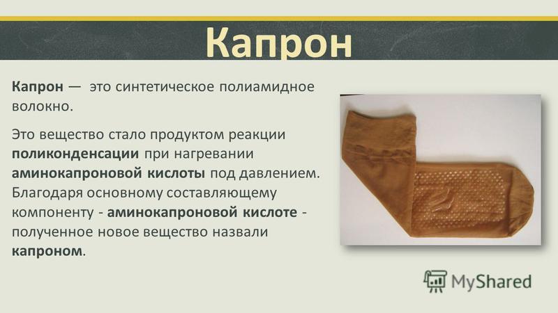 Капрон Капрон это синтетическое полиамидное волокно. Это вещество стало продуктом реакции поликонденсации при нагревании аминокапроновой кислоты под давлением. Благодаря основному составляющему компоненту - аминокапроновой кислоте - полученное новое