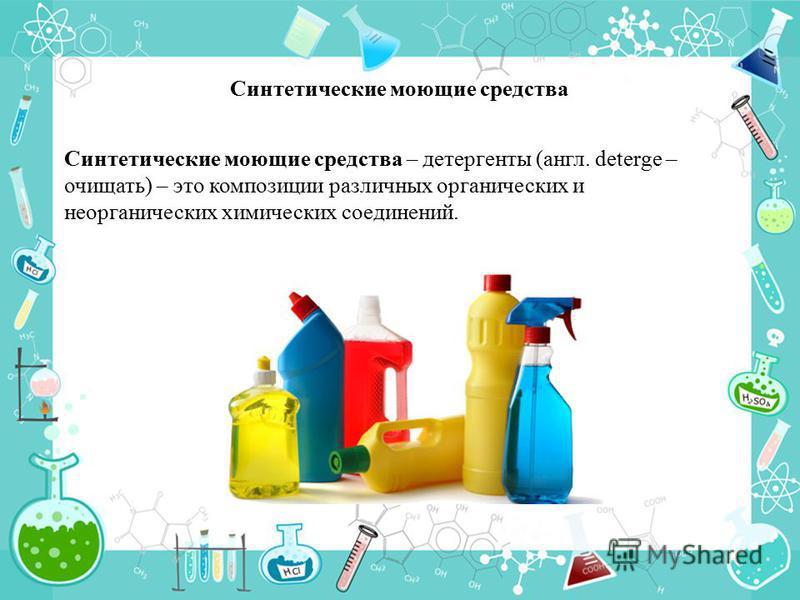 Моющее действие мыла В воду мыло погружается гидрофильной частью, а гидрофобная выталкивается наружу. Молекула мыла состоит из двух частей: гидрофобной(враждебной к воде) и гидрофильной(дружественной к воде).