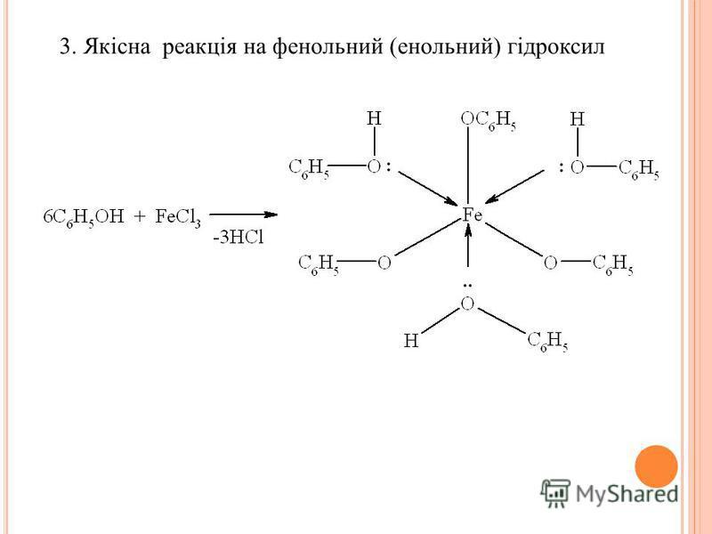 3. Якісна реакція на фенольний (енольний) гідроксил