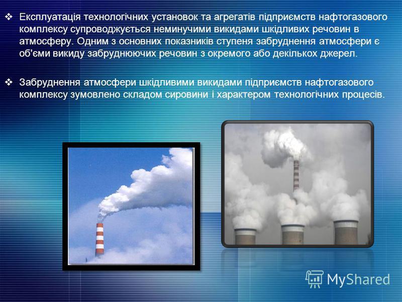 Експлуатація технологічних установок та агрегатів підприємств нафтогазового комплексу супроводжується неминучими викидами шкідливих речовин в атмосферу. Одним з основних показників ступеня забруднення атмосфери є об'єми викиду забруднюючих речовин з