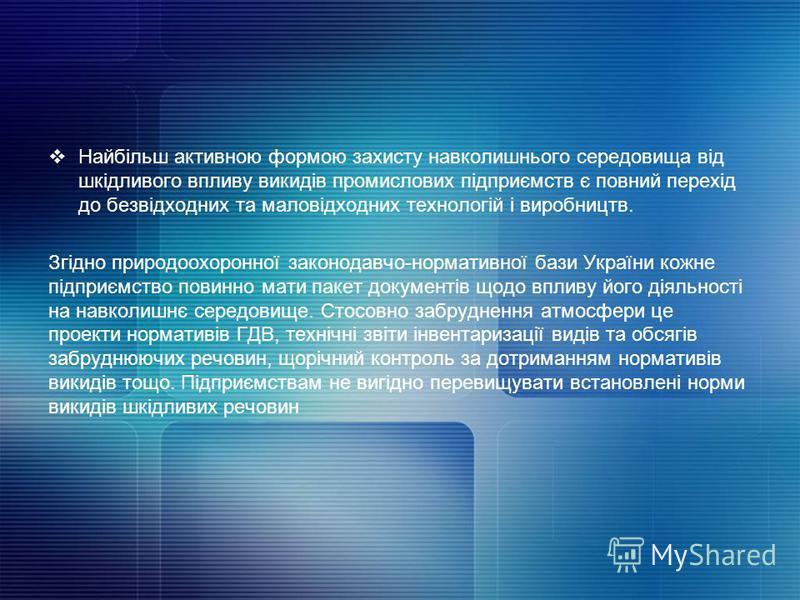 Найбільш активною формою захисту навколишнього середовища від шкідливого впливу викидів промислових підприємств є повний перехід до безвідходних та маловідходних технологій і виробництв. Згідно природоохоронної законодавчо-нормативної бази України ко