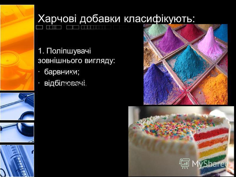 Харчові добавки класифікують: 1. Поліпшувачі зовнішнього вигляду: · барвники; · відбілювачі. 3. Поліпшувачі зовнішнього вигляду: · барвники; · відбілювачі.