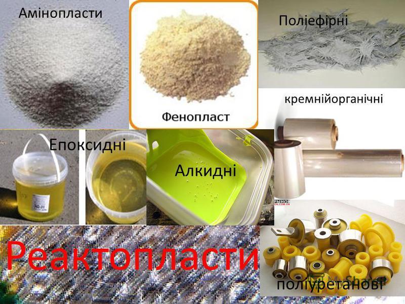 Амінопласти Поліефірні Епоксидні кремнійорганічні поліуретанові Алкидні Реактопласти