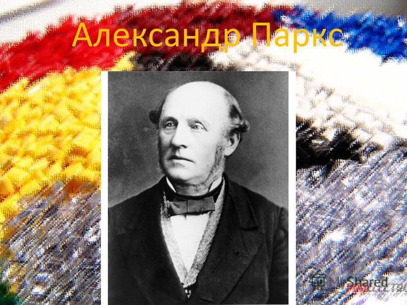 Александр Паркс
