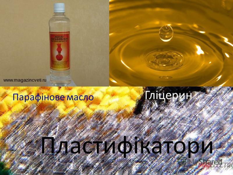 Пластифікатори Парафінове масло Гліцерин