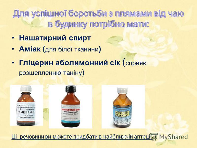 Нашатирний спирт Аміак ( для білої тканини ) Гліцерин аболимонний сік ( сприяє розщепленню таніну ) Ці речовини ви можете придбати в найближчій аптеці.