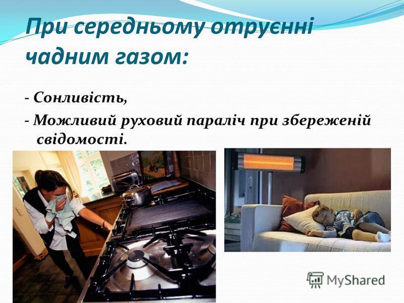 При середньому отруєнні чадним газом: - Сонливість, - Можливий руховий параліч при збереженій свідомості.