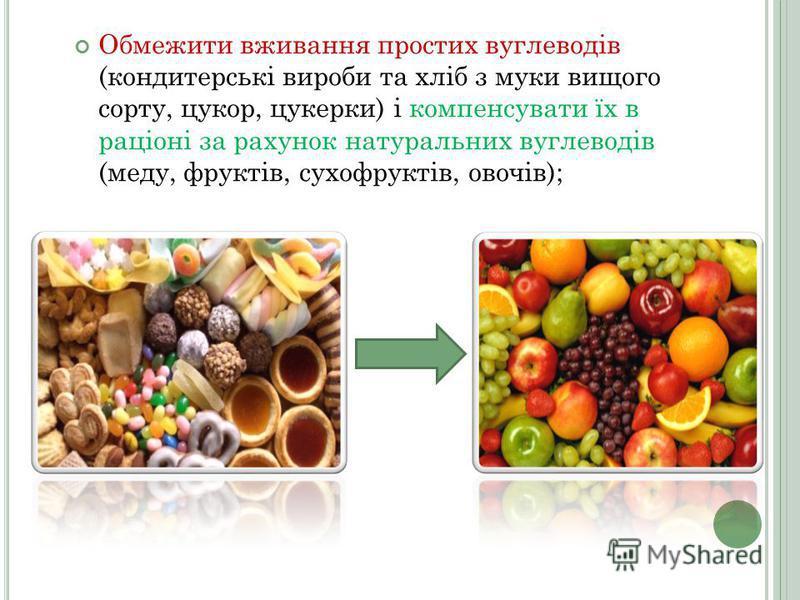Обмежити вживання простих вуглеводів (кондитерські вироби та хліб з муки вищого сорту, цукор, цукерки) і компенсувати їх в раціоні за рахунок натуральних вуглеводів (меду, фруктів, сухофруктів, овочів);