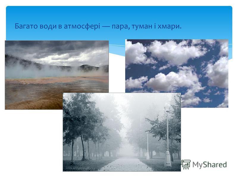 Багато води в атмосфері пара, туман і хмари.