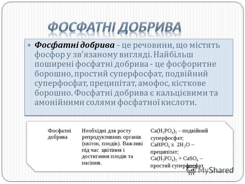 Фосфатні добрива - це речовини, що містять фосфор у зв язаному вигляді. Найбільш поширені фосфатні добрива - це фосфоритне борошно, простий суперфосфат, подвійний суперфосфат, преципітат, амофос, кісткове борошно. Фосфатні добрива є кальцієвими та ам