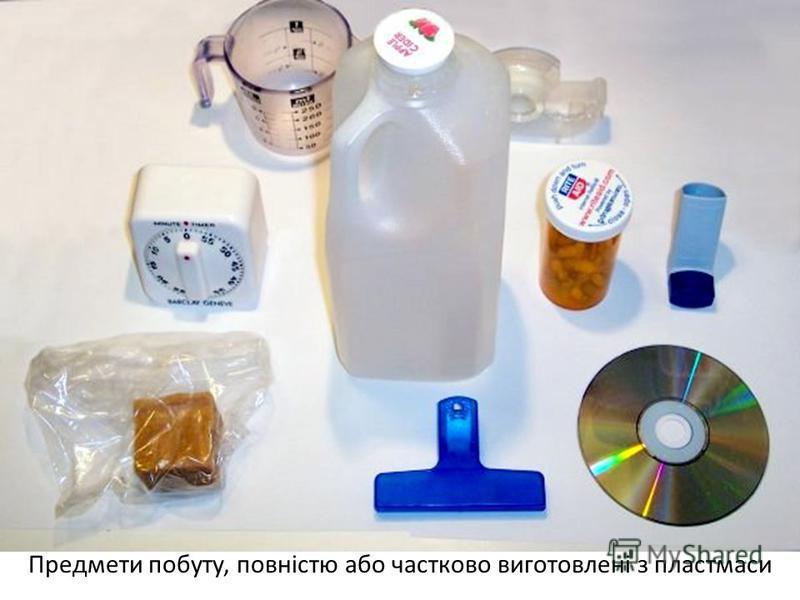 Предмети побуту, повністю або частково виготовлені з пластмаси