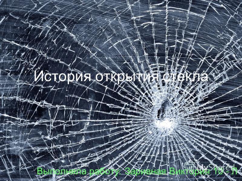 История открытия стекла Выполняла работу: Заривная Виктория 10 - Л
