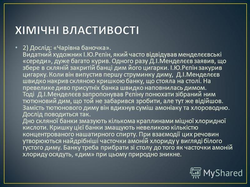 2) Дослід : « Чарівна баночка ». Видатний художник І. Ю. Рєпін, який часто відвідував менделєєвські « середи », дуже багато курив. Одного разу Д. І. Менделєєв заявив, що збере в скляній закритій банці дим його цигарки. І. Ю. Рєпін закурив цигарку. Ко