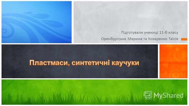 Підготували учениці 11-б класу Оренбургська Марина та Козаренко Таїсія
