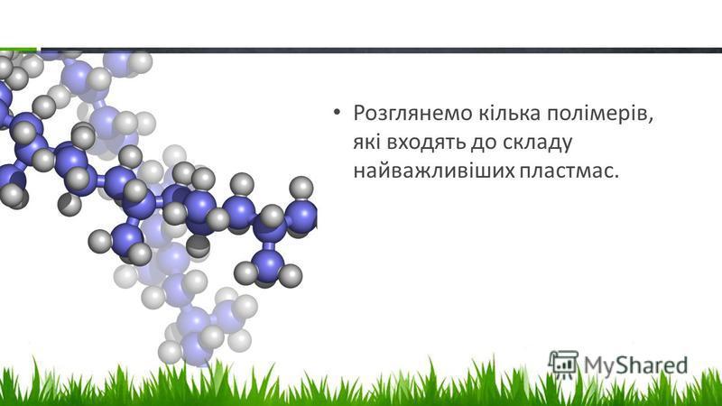 Розглянемо кілька полімерів, які входять до складу найважливіших пластмас.