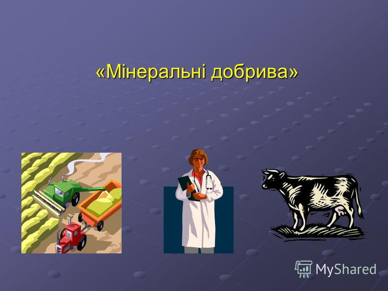 «Мінеральні добрива» «Мінеральні добрива»