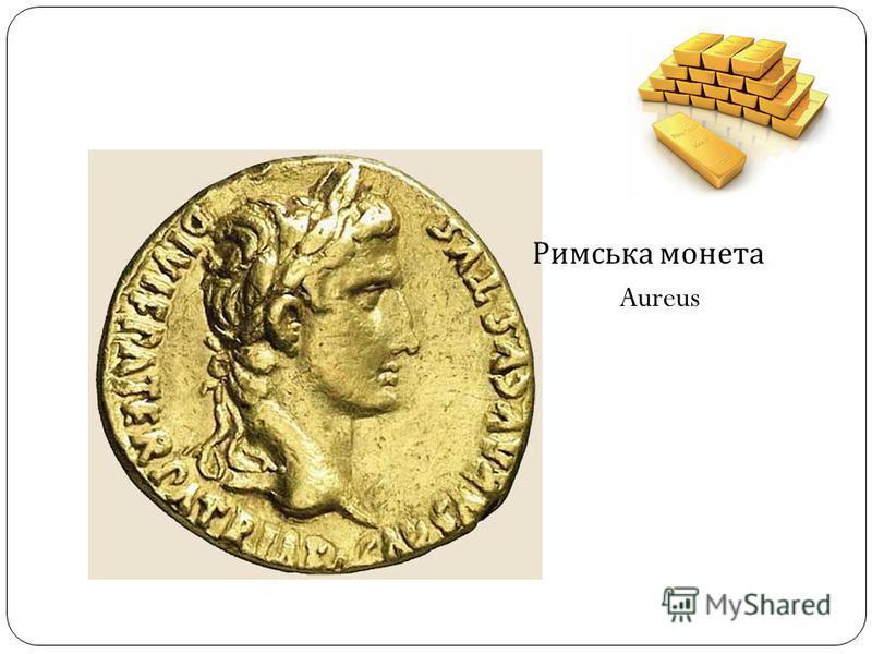 Римська монета Aureus