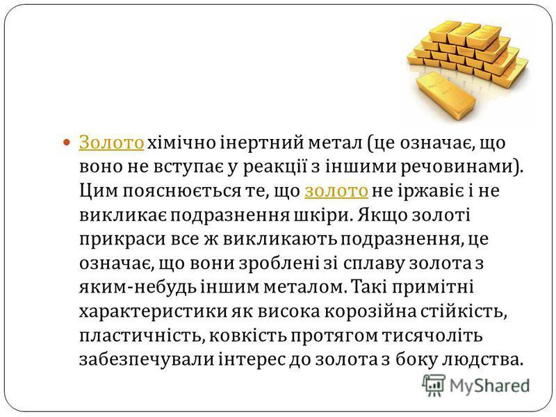 Золото хімічно інертний метал ( це означає, що воно не вступає у реакції з іншими речовинами ). Цим пояснюється те, що золото не іржавіє і не викликає подразнення шкіри. Якщо золоті прикраси все ж викликають подразнення, це означає, що вони зроблені