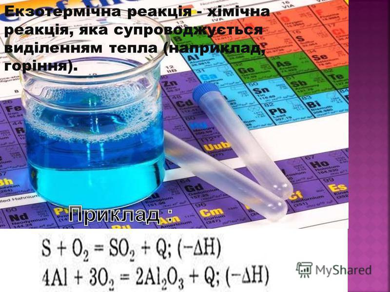 Екзотермічна реакція - хімічна реакція, яка супроводжується виділенням тепла (наприклад, горіння).