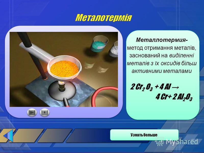Пірометалургія- методи отримання металів, засновані на хімічних реакціях, які відбуваються при високих температурах. Узнать больше 1 стадия: випал з метою переведення сульфідів в оксиди ZnS + O 2 ZnO + SO 2 2 стадия: відновлення металів з оксидів ZnO