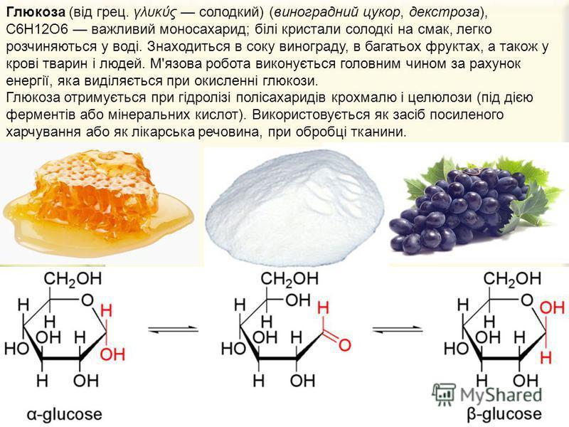Глюкоза (від грец. γλυκύς солодкий) (виноградний цукор, декстроза), С6Н12О6 важливий моносахарид; білі кристали солодкі на смак, легко розчиняються у воді. Знаходиться в соку винограду, в багатьох фруктах, а також у крові тварин і людей. М'язова робо