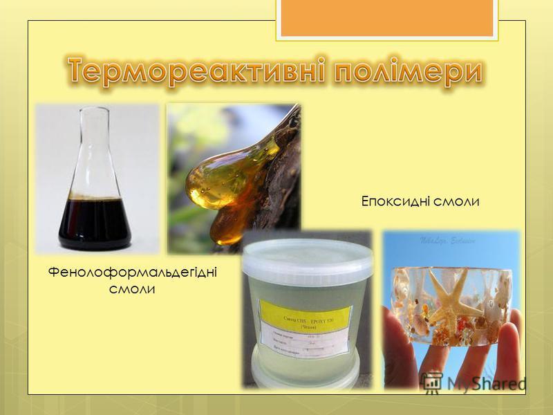Фенолоформальдегідні смоли Епоксидні смоли