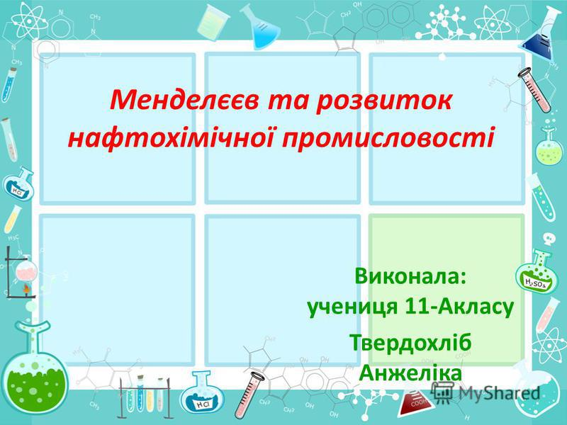 Менделєєв та розвиток нафтохімічної промисловості Виконала: учениця 11-Акласу Твердохліб Анжеліка