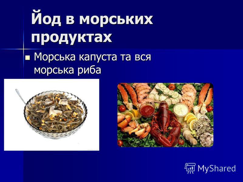 Йод в морських продуктах Морська капуста та вся морська рыба Морська капуста та вся морська рыба