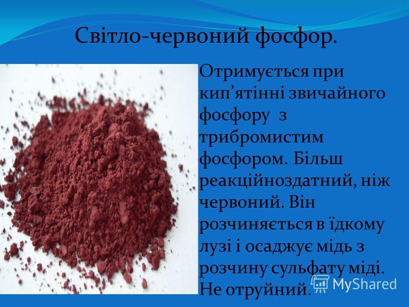 Світло-червоний фосфор. Отримується при кипятінні звичайного фосфору з трибромистим фосфором. Більш реакційноздатний, ніж червоний. Він розчиняється в їдкому лузі і осаджує мідь з розчину сульфату міді. Не отруйний.