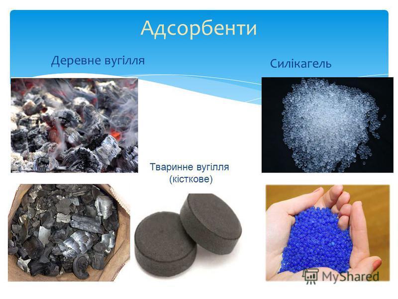 Адсорбенти Деревне вугілля Силікагель Тваринне вугілля (кісткове)