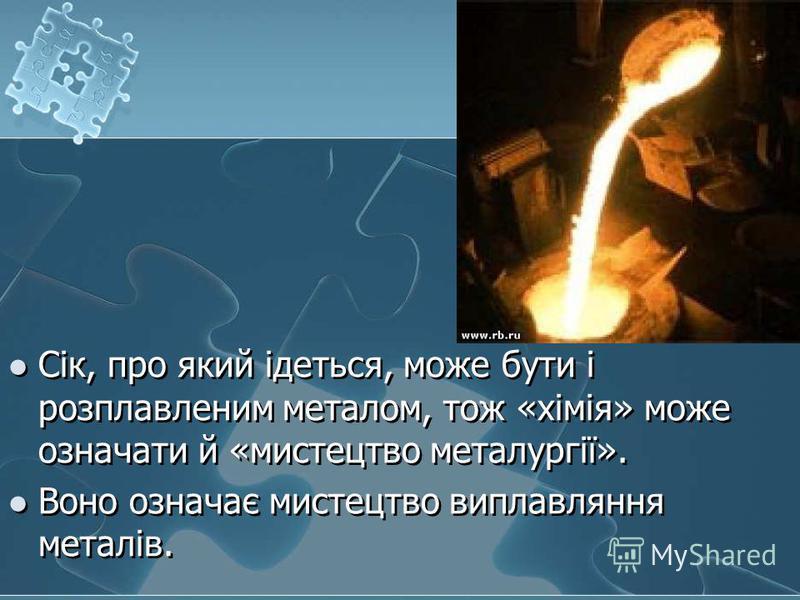 Сік, про який ідеться, може бути і розплавленим металом, тож «хімія» може означати й «мистецтво металургії». Воно означає мистецтво виплавляння металів. Сік, про який ідеться, може бути і розплавленим металом, тож «хімія» може означати й «мистецтво м