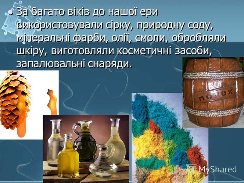 За багато віків до нашої ери використовували сірку, природну соду, мінеральні фарби, олії, смоли, обробляли шкіру, виготовляли косметичні засоби, запалювальні снаряди.