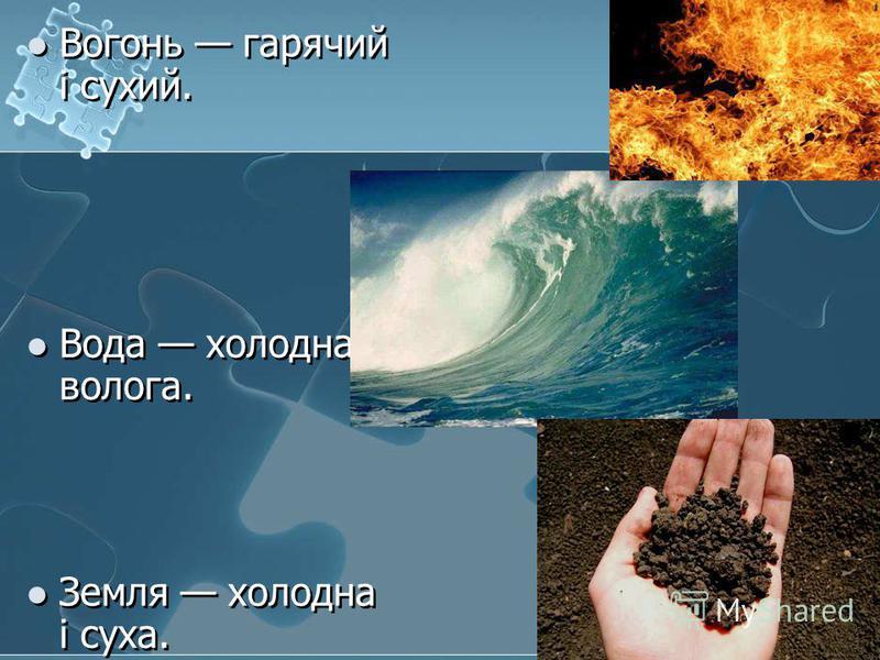 Вогонь гарячий і сухий. Вода холодна і волога. Земля холодна і суха. Вогонь гарячий і сухий. Вода холодна і волога. Земля холодна і суха.
