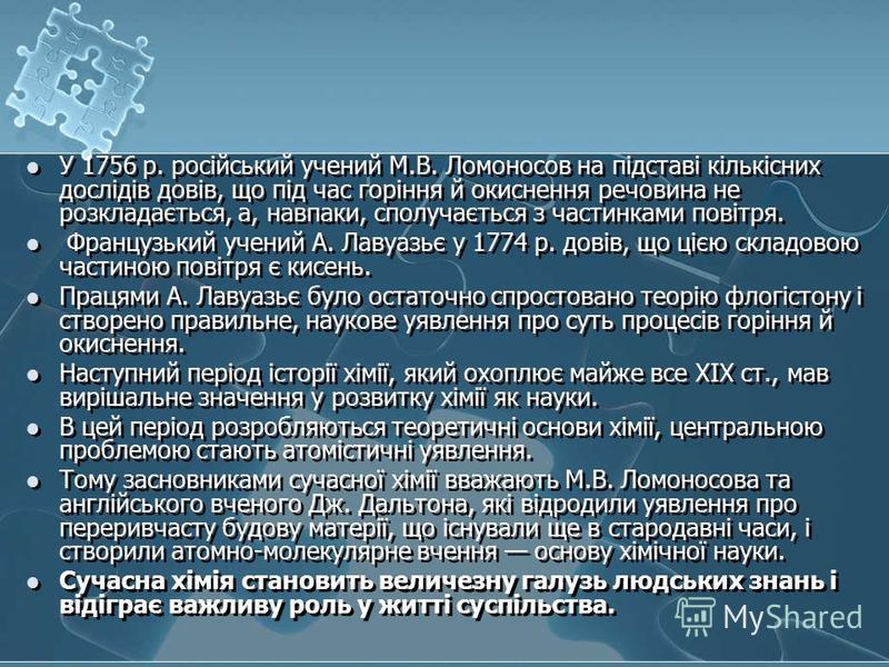 У 1756 р. російський учений М.В. Ломоносов на підставі кількісних дослідів довів, що під час горіння й окиснення речовина не розкладається, а, навпаки, сполучається з частинками повітря. Французький учений А. Лавуазьє у 1774 р. довів, що цією складов