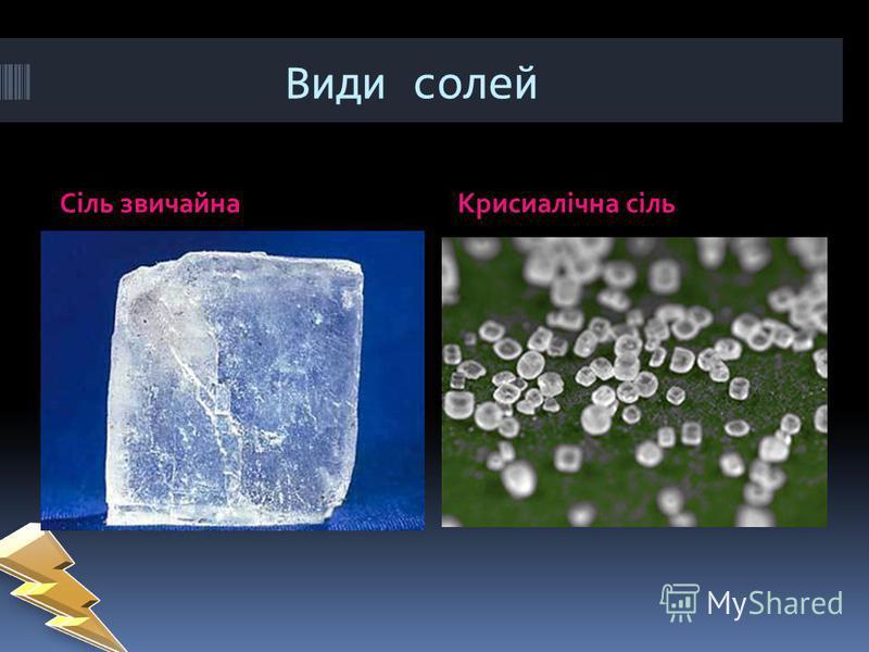 Види солей Сіль звичайнаКрисиалічна сіль
