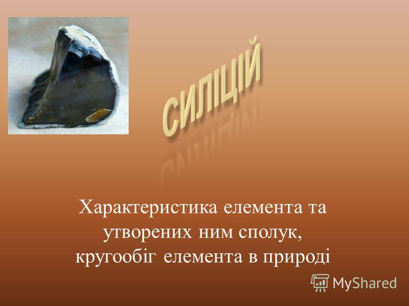 Характеристика елемента та утворених ним сполук, кругообіг елемента в природі