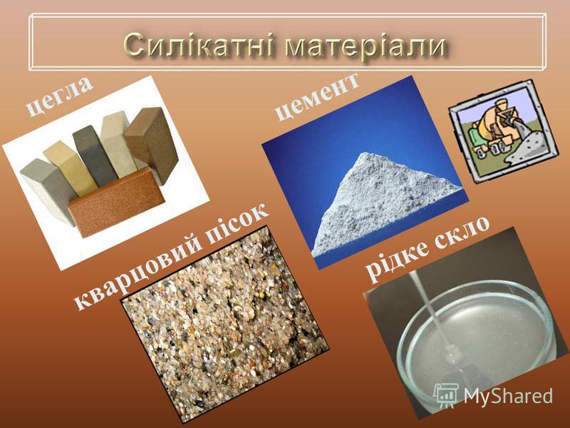 цегла кварцовий пісок цемент рідке скло