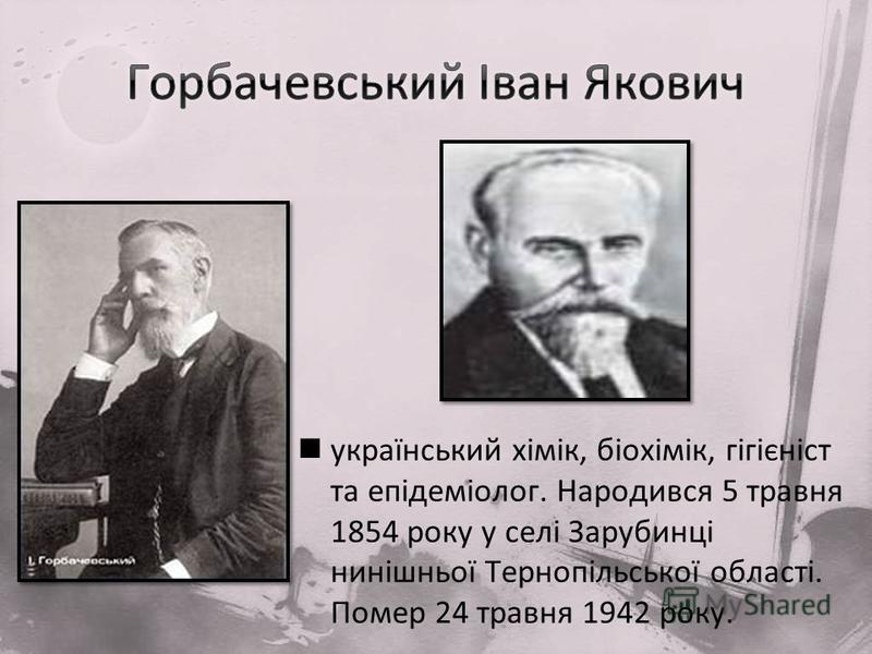 український хімік, біохімік, гігієніст та епідеміолог. Народився 5 травня 1854 року у селі Зарубинці нинішньої Тернопільської області. Помер 24 травня 1942 року.