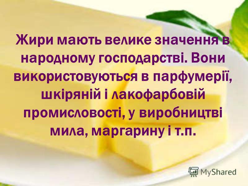 Жири мають велике значення в народному господарстві. Вони використовуються в парфумерії, шкіряній і лакофарбовій промисловості, у виробництві мила, маргарину і т.п.