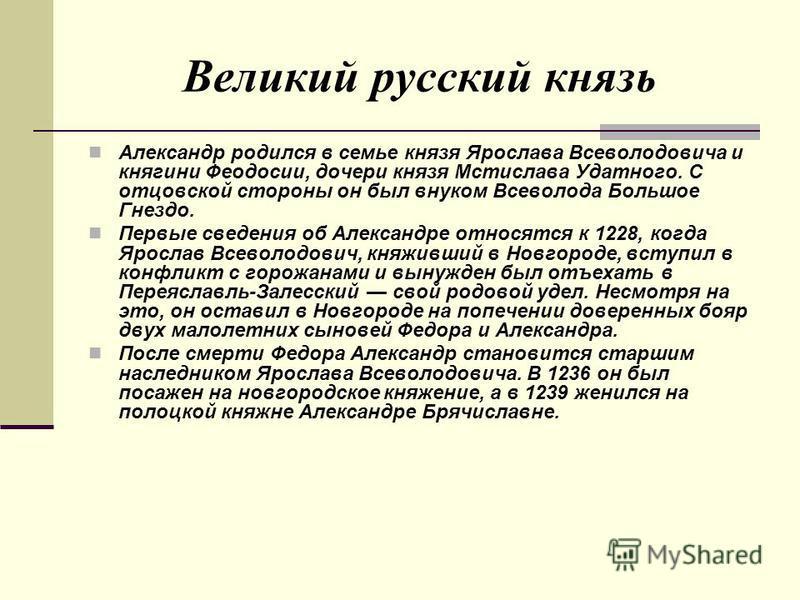 Цели: Познакомиться с фактами биографии Александра Невского. Узнать о полководческом искусстве Александра Ярославовича.