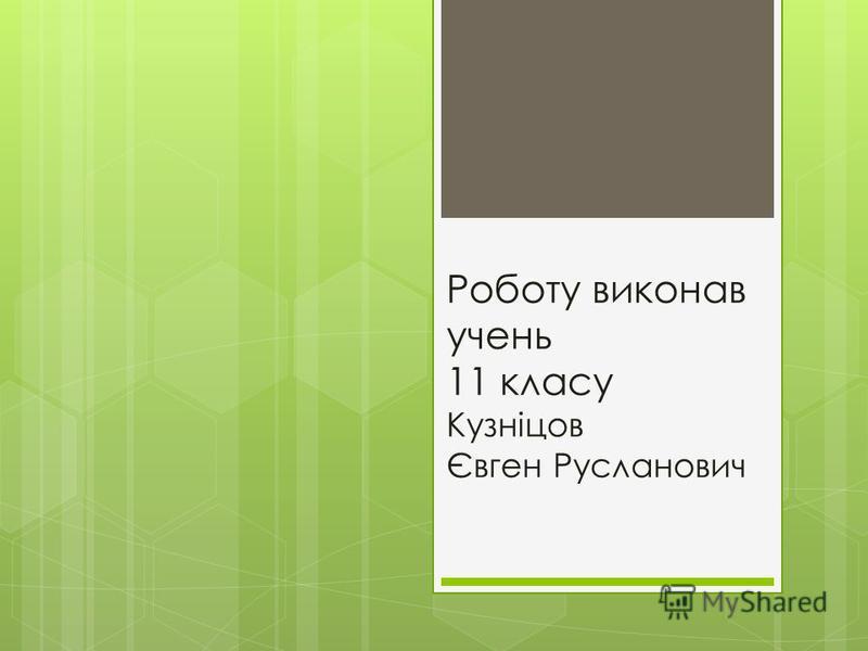 Роботу виконав учень 11 класу Кузніцов Євген Русланович