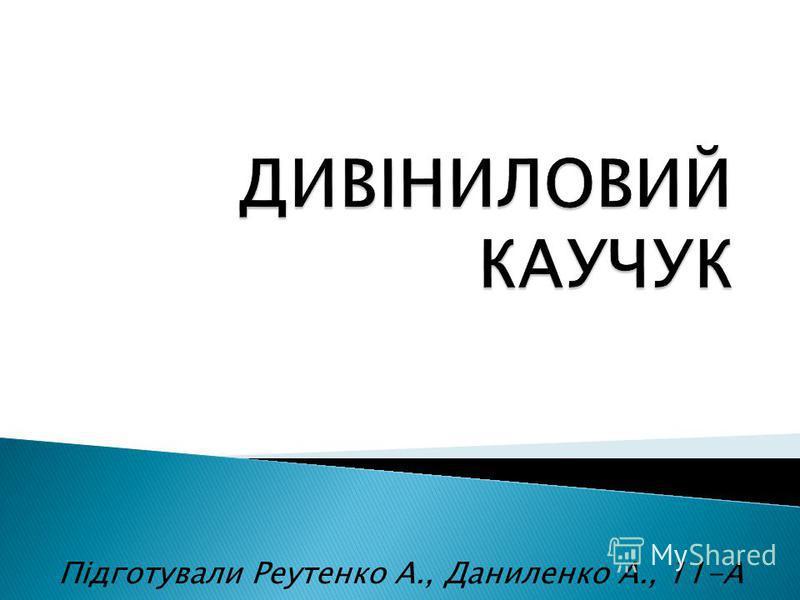 Підготували Реутенко А., Даниленко А., 11-А