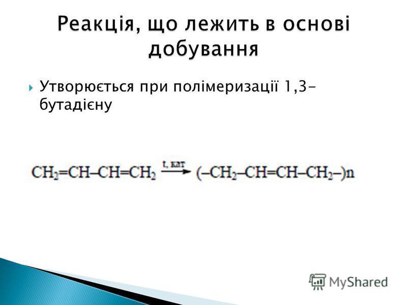 Утворюється при полімеризації 1,3- бутадієну