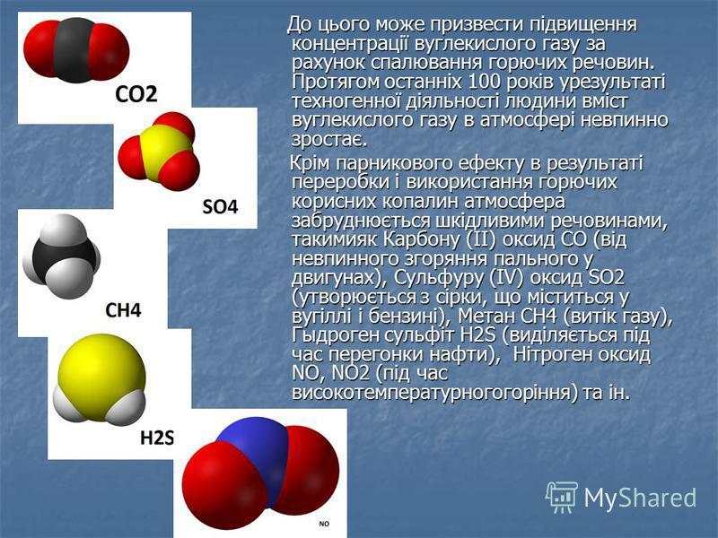 До цього може призвести підвищення концентрації вуглекислого газу за рахунок спалювання горючих речовин. Протягом останніх 100 років урезультаті техногенної діяльності людини вміст вуглекислого газу в атмосфері невпинно зростає. До цього може призвес