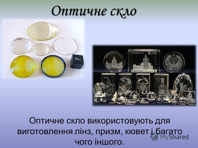 Оптичне скло Оптичне скло використовують для виготовлення лінз, призм, кювет і багато чого іншого.