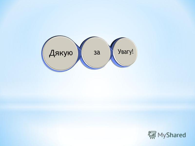 Нітратна кислота (HNO 3 ) сильна одноосновна кислота. Висококорозійна кислота, реагує з більшістю металів, сильний окисник + нітратна кислота є одним з найважливіших продуктів хімічної промисловості.