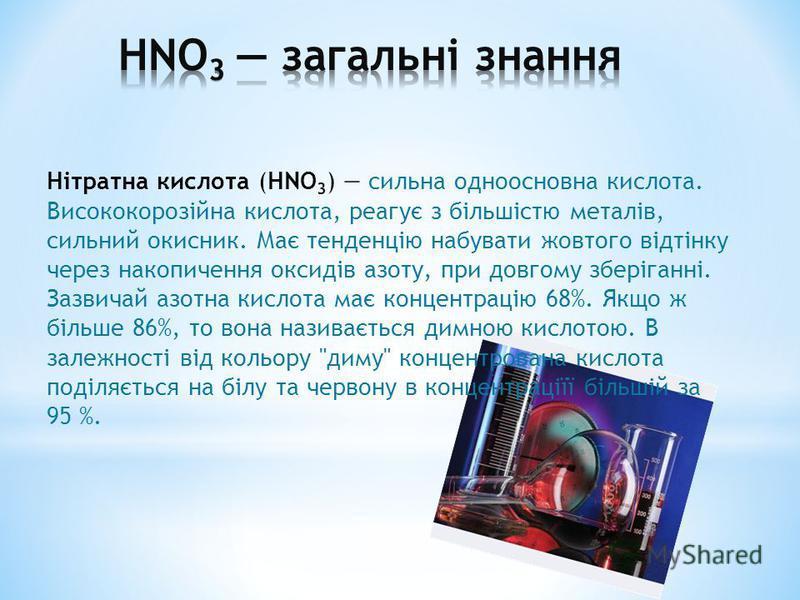 1) HNO 3 загальні знання. 2) Трішки історії. 3) Промислове виробництво. 4) Фізичні властивості. 5) Хімічні властивості. 6) Застосування. 7) Нітрати. 8) Негативний вплив нітратів. 9) Заключення.