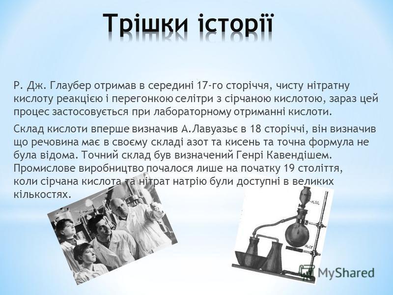 Нітратна кислота (HNO 3 ) сильна одноосновна кислота. Висококорозійна кислота, реагує з більшістю металів, сильний окисник. Має тенденцію набувати жовтого відтінку через накопичення оксидів азоту, при довгому зберіганні. Зазвичай азотна кислота має к