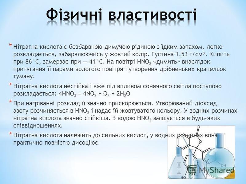 * Азотну кислоту отримують шляхом реакції діоксиду азоту (NO 2 ) з водою. * 3NO 2 + H 2 2HNO 3 + NO як правило, монооксид азоту який утворюється в результаті реакціїї, знову окислюється киснем повітря та може бути використаний для отримання додатково