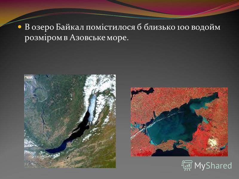 В озеро Байкал помістилося б близько 100 водойм розміром в Азовське море.